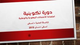 دورة تكوينية استعدادا للامتحانات الجهوية و الوطنية 2019
