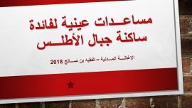 مساعدات عينية - الإغاثة المدنية الفقيه بن صالح