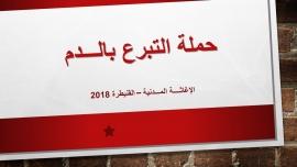 حملة التبرع بالدم القنيطرة 2018