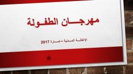 مهرجـــان الطفولة تمارة 2017