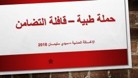 حملة طبية سيدي سليمان 2018